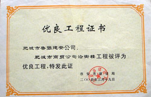 优秀工程证书